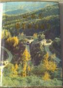 山西省国营林场概览(大后精装本) 地图集