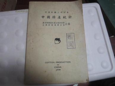 民国37年《中国棉产统计》品好 A3