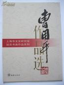 曹用平作品选   上海市文史研究馆馆员书画作品系列