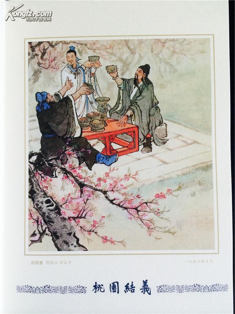《三国演义连环画封面图考》图片