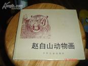 20开精装本《赵白山动物画》  A1