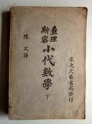 查理斯密小代数学(下) ·书品如图免争议馆藏