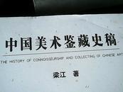 中国美术鉴藏史稿(2009-12一版一印/出版社库存新书)