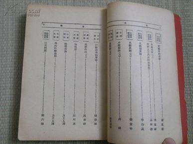 低价出售:新文学:《文艺创作讲座》 光华书店1933年初版