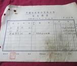 中国水泥股份有限公司付出传票