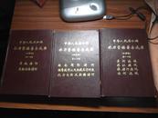 中华人民共和国水力资源普查成果(分流域)第二--十卷(三册合售)