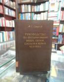 制作人体肌肉、韧带、血管、神经标本操作指南(精装俄文馆藏书)1954版