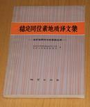稳定同位素地质译文集:在矿床研究中的某些应用