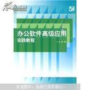 办公软件高级应用实践教程(附光盘1张)