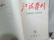 江海学刊 1963年第1---12