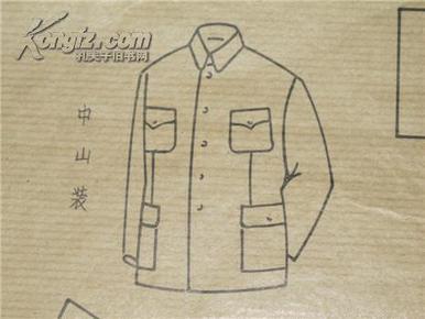 男式中山装裁剪纸样悦峯泰宁名门的v名门图纸图片