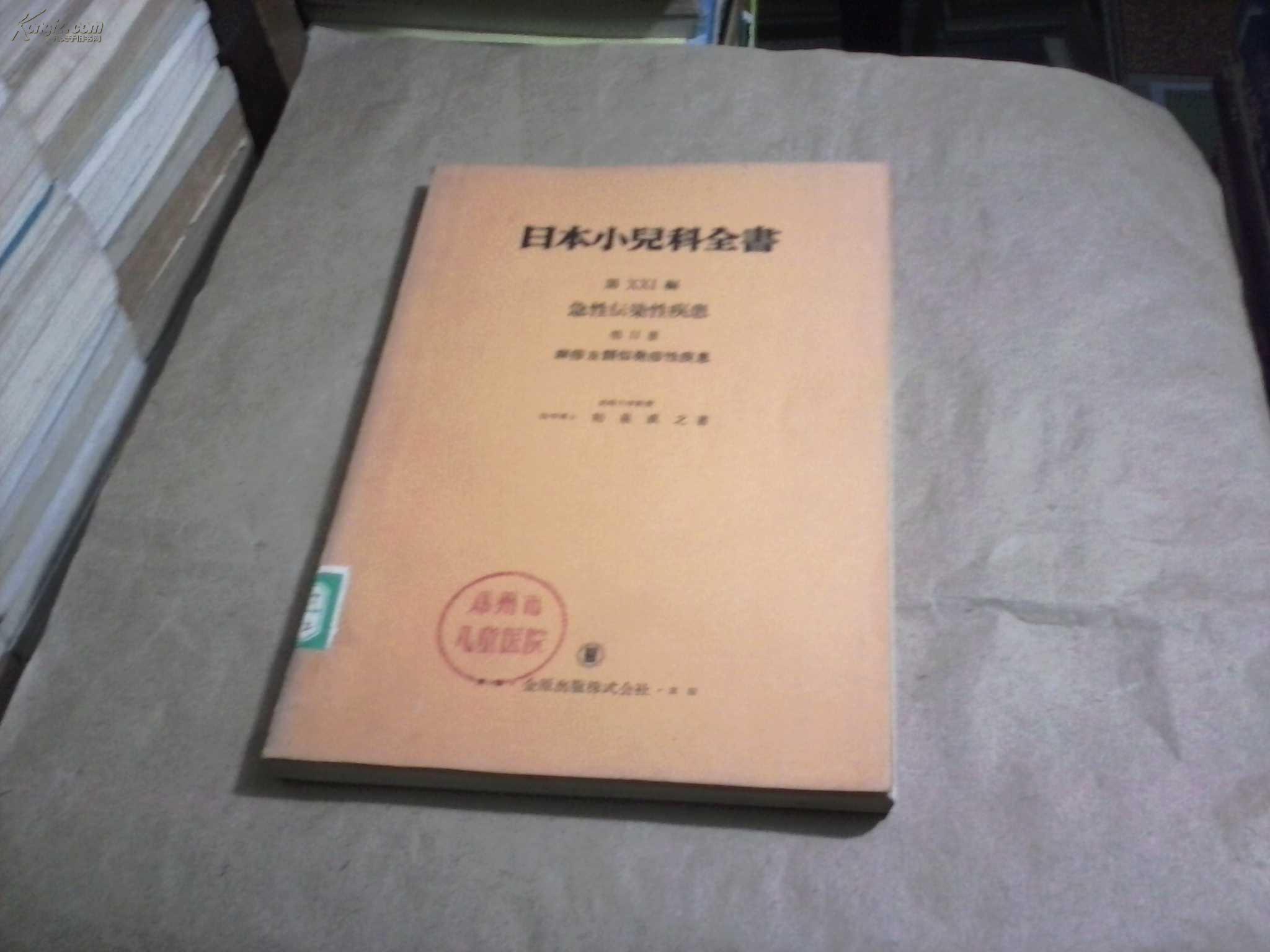 疹_日本小儿科全书(第xxi编)急性传染性疾患(第ii册)麻疹