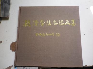 著者毛笔签名: 顾潜馨陆忠德画集 》16k