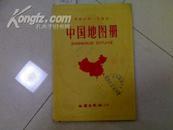 《中国地图册》  (初级中学一年级用)