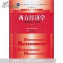 西方经济学:微观部分(第5版)