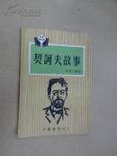 契诃夫故事 (中华通俗文库)