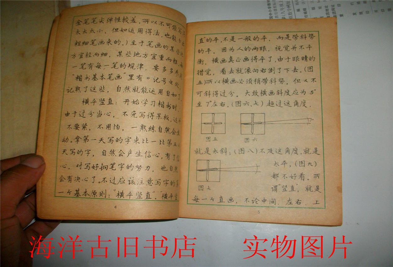 钢笔字写法【邓散木书 钢笔字帖】图片