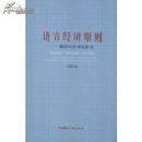 全新正版 语言经济原则 俄汉口语对比研究