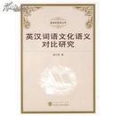 全新正版 英汉词语文化语义对比研究