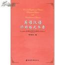 全新正版 英语汉语修辞格式举要