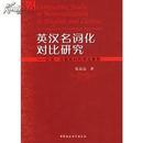 全新正版 英汉名词化对比研究 认知 功能取向的理论阐释