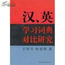 全新正版 汉英学习词典对比研究