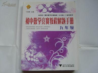 数学初中v数学解题老师叫谁内乡有手册杨文高初中河南的图片