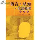 全新正版 语言 认知 信息处理论文集