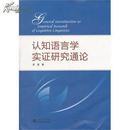 全新正版 认知语言学实证研究通论 英文