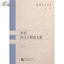 全新正版 宋柔语言工程论文集 北语学人书系 第一辑