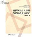 全新正版 现代汉语歧义识别与消解的认知研究