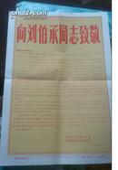 新闻展览照片 向刘伯承同志致敬 一套15张