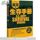 美军生存手册(最新版)