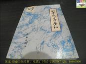 陈云文稿选编(1949-1956,1956~1962)两本