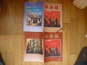 西柏坡 季刊2009年创刊号共四个季度合卖