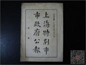 上海特别市市政府公报   日占时期傀儡政权1938年第一期 第二期 第三期