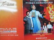 歌剧节目单:青春之歌(金曼 戴玉强)
