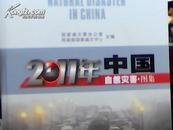 2011年中国自然灾害图集(精装大8开仅印500册)