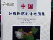 中国分省遥感影像地图集(精装大8开)