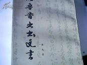 【吐鲁番出土文书】(第七册影印版)1986年一版一印