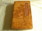 八用中文成语词典