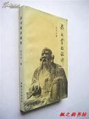 泉州掌故录粹(沈玉水著 2000年1版1印 内附大量民俗史料)