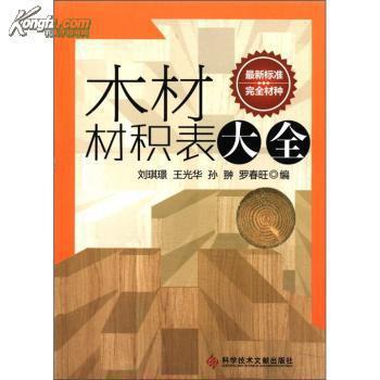【图】木材材积表大全