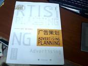 二十一世纪高阶艺术设计精品课程规划教材:广告策划   正版