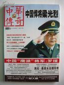 中华传奇  2012年中旬刊7 总第417期