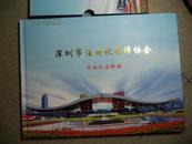 深圳市注册税务师协会行业纪念邮册