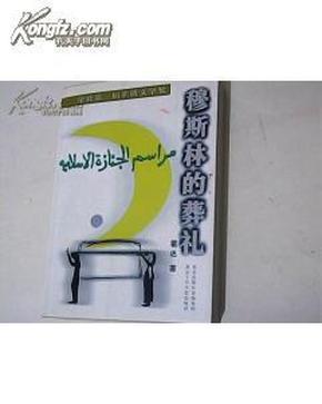 穆斯林的葬礼/穆斯林的葬礼(货号:床架底1)