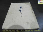 集-外集(鲁迅著,1948年出版,32开本)