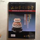 文物鉴定与鉴赏2010年8月号 总第6期