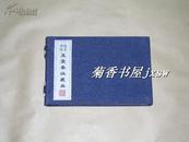 《玉堂春》连环画2册完整一套:(收藏本:新书10品,线装本,2001年版,钱笑呆画,上海大可堂)